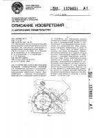 Патент 1576031 Устройство для измельчения рулонов стебельчатых кормов