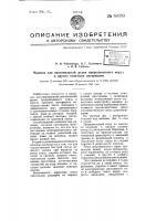 Патент 64393 Машина для диагональной резки прорезиненного корда и других тканевых материалов