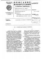 Патент 1004767 Устройство для испытания уровнемеров