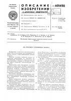 Патент 601450 Плунжер глубинного насоса
