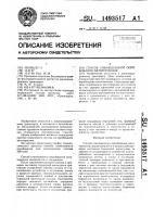 Патент 1493517 Способ совмещенного опробования автотормозов