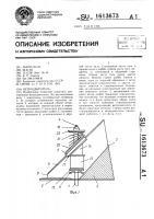 Патент 1613673 Ветродвигатель