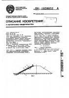 Патент 1059052 Защитное покрытие откосов гидротехнических сооружений
