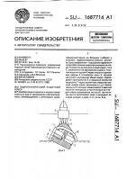Патент 1687714 Гидротехнический защитный ковер