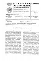 Патент 694316 Флюсоудерживающее устройство