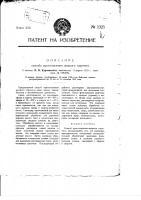 Патент 1325 Способ приготовления жидкого горючего