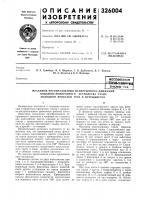Патент 326004 Механизм преобразования непрерывного движения подающе- поворотного устройства стана холодной прокатки труб в прерывистое