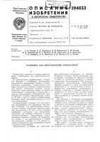 Патент 394033 Установка для приготовления комбикормов