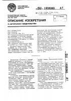 Патент 1458365 Полимерная композиция