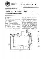 Патент 1306675 Механизм прижима деталей под сварку