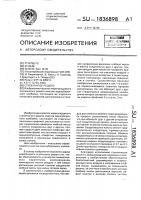 Патент 1836898 Ступенчатое решето