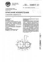 Патент 1646517 Измельчающий аппарат уборочной машины