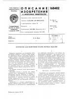Патент 168482 Патент ссср  168482