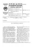 Патент 445946 Устройство для охлаждения