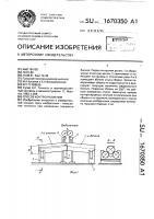 Патент 1670350 Способ контроля биения