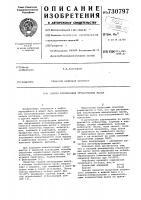 Патент 730797 Способ регенерации отработанных масел