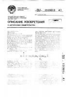 Патент 1518013 Способ обратной флотации железных руд