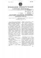 Патент 74733 Приспособление для измерения эксцентриситета рабочего конуса распылителя форсунок относительно центрального отверстия