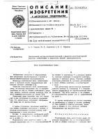 Патент 534353 Маятниковая пила