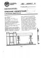 Патент 1024417 Устройство для установки горизонтальных осей во втулку шарнира подъемно-транспортного механизма