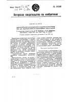 Патент 26592 Приспособление к раскладочным и кардочесальным машинам для перевода ленты из наполненного таза в пустой
