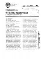Патент 1337406 Способ непрерывного культивирования бактерий для производства уксуса