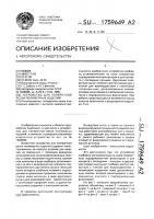 Патент 1759649 Устройство для поперечной резки полимерных изделий