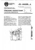 Патент 1082599 Устройство для сборки и сварки обечаек с фланцами