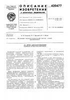Патент 420477 Пресс для изготовления соляных брикетов-лизунцов