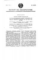 Патент 24328 Способ получения азокрасителей