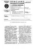 Патент 807037 Устройство для измерения отклоненияуглов