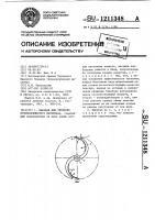 Патент 1211348 Барабан для трепания лубоволокнистого материала