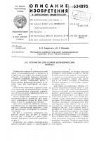 Патент 634895 Устройство для сборки цилиндрических обечаек