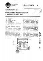 Патент 1372101 Привод скважинного штангового насоса