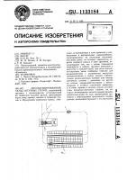 Патент 1133184 Автоматизированный склад штучных грузов