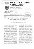 Патент 354965 Приспособление для сведения продольных кромок кольцевых заготовок