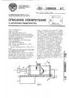 Патент 1390030 Линия для переработки древесины на технологическую щепу