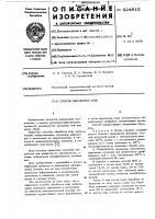 Патент 624915 Способ обработки кож