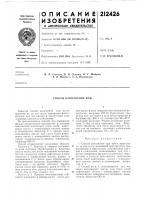 Патент 212426 Способ наполнения кож