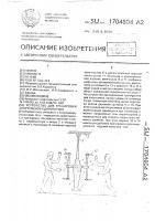 Патент 1704804 Устройство для тренировки спортсменов-единоборцев