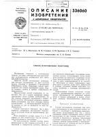 Патент 336060 Способ изготовления полотнищ