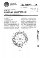 Патент 1510774 Измельчитель соломы