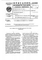 Патент 684060 Смазка для холодной обработки металлов давлением