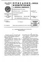 Патент 969836 Землеройный рабочий орган экскаватора-дреноукладчика
