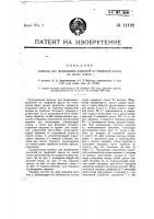 Патент 11132 Машина для формования кирпичей из торфяной массы на полях сушки