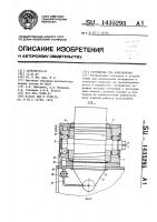 Патент 1435295 Устройство для измельчения