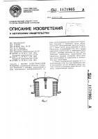 Патент 1171905 Полюс электрической машины