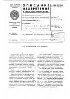 Патент 842228 Пневматический насос замещения
