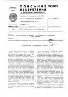 Патент 375803 Бизл/1^