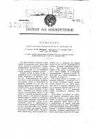 Патент 232 Крутильно-намоточный аппарат